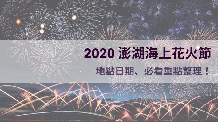 2020 澎湖花火節|暑假看煙火!澎湖花火節地點、日期、必看重點整理!