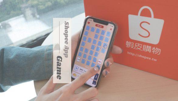 蝦皮app遊戲介紹