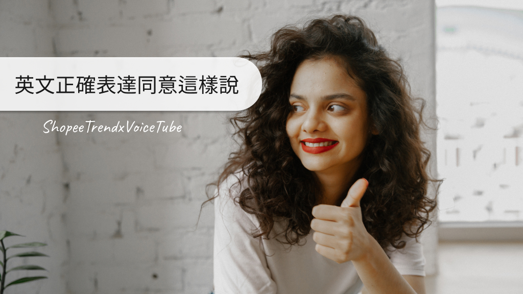 表達同意的英文怎麼說? 6 組用句教你表達自己的想法!