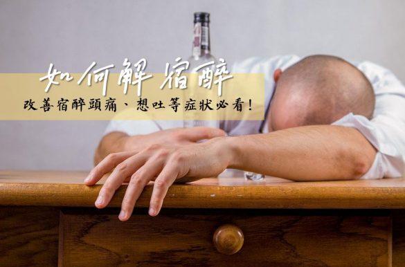 【解酒方法】宿醉頭痛、想吐等症狀怎麼辦?喝解酒液可以解宿醉?