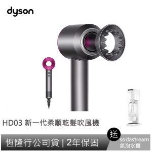 Dyson 吹風機