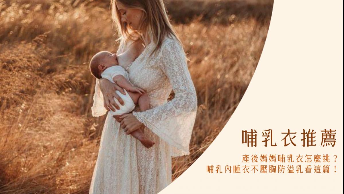 哺乳衣挑選要點:產後媽媽哺乳衣推薦!找哺乳內睡衣不壓胸防溢乳看這篇!