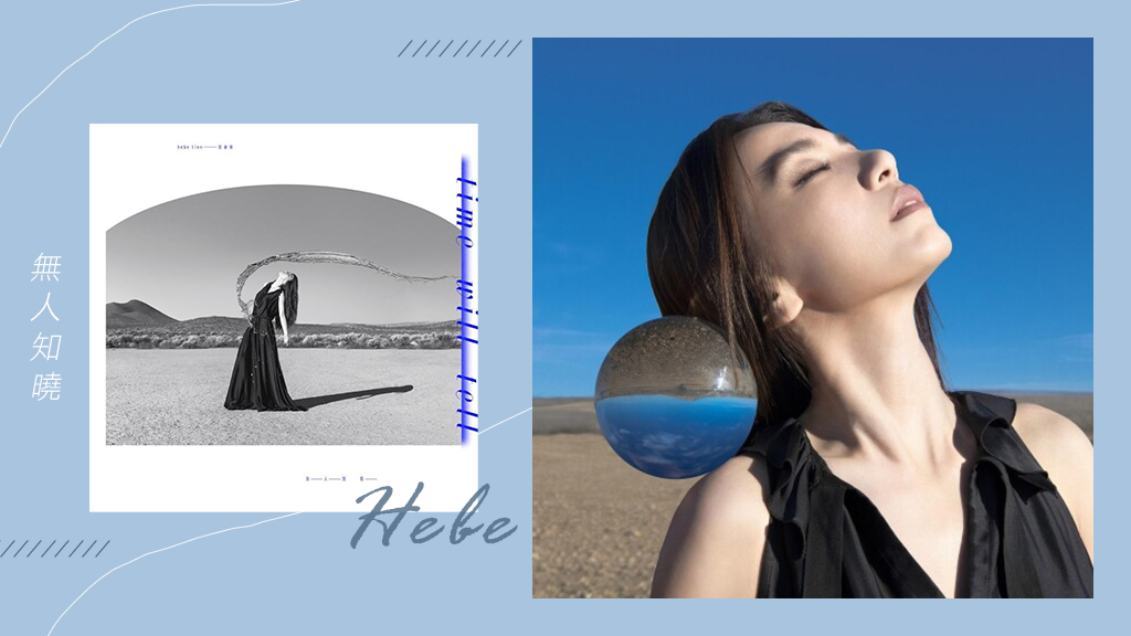 醞釀 4 年的新作 華語天后田馥甄推出第 5 張全新專輯《無人知曉》