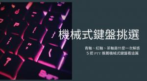 機械式鍵盤推薦