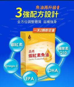 圖/蝦皮超市24h/日濢Tsuie蝦紅素魚油