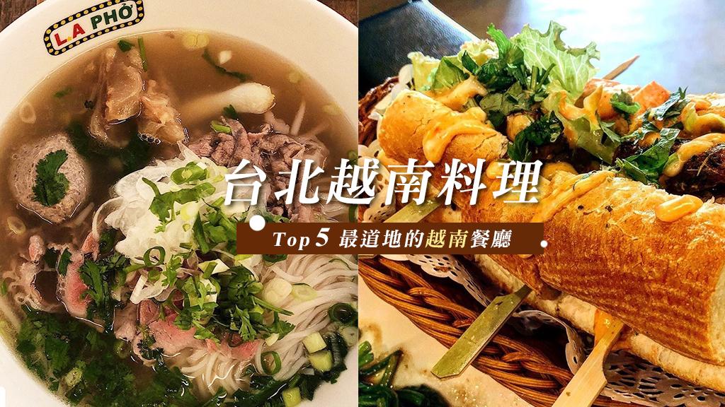 台北越南料理 Top 5 最道地的越南餐廳【翠薪/飛機河粉/誠記…】