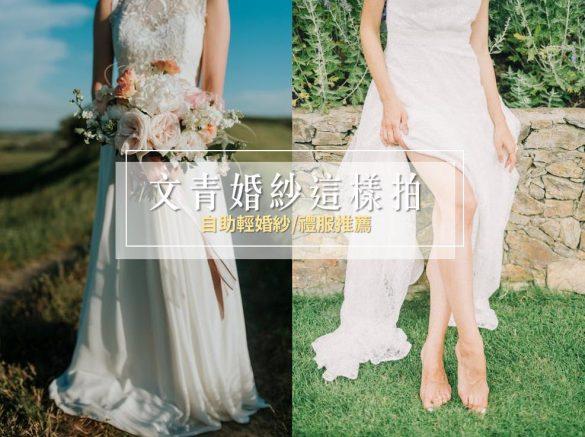 自助婚紗,文青婚,輕婚紗推薦