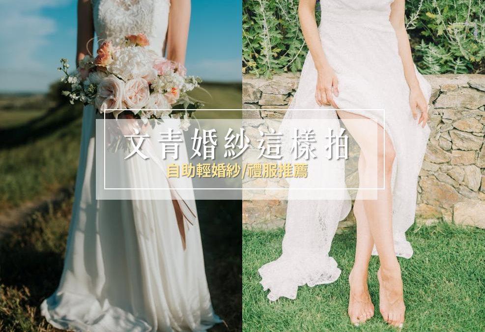自己拍文青自助婚紗!小清新的輕婚紗洋裝/禮服品牌款式推薦