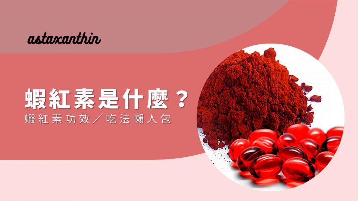 蝦紅素功效是什麼?和葉黃素一樣可以護眼睛?蝦紅素品牌推薦看這篇