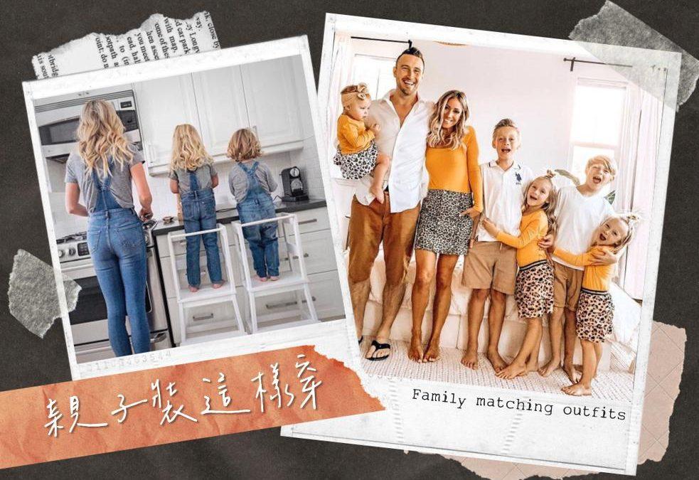 親子裝推薦|7種平價親子裝穿搭術!母女、母子裝也能穿出家庭時裝感