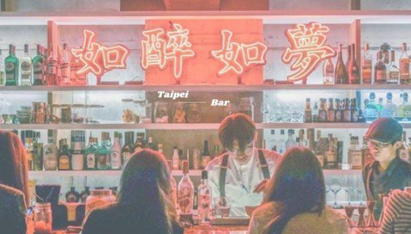 台北酒吧推薦