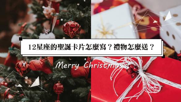 12星座聖誕節卡片內容 禮物送什麼