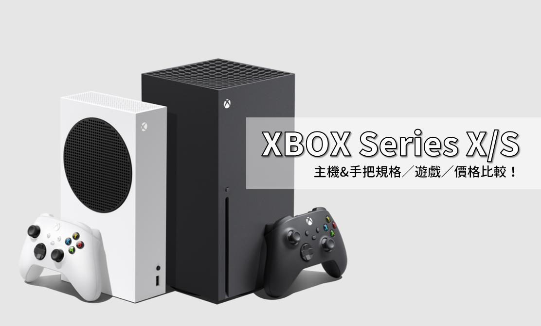 XBOX Series X、S價格規格比較