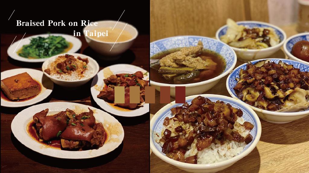 台北美食滷肉飯推薦