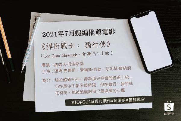 2021 電影 捍衛戰士 獨行俠 續集 TOP GUN