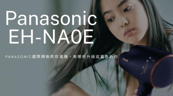 Panasonic EH-NA0E