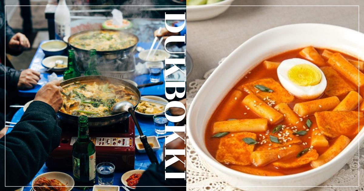 韓式年糕料理推薦 | 冬天就是要來一道~辣辣甜甜的韓式辣炒年糕啦!