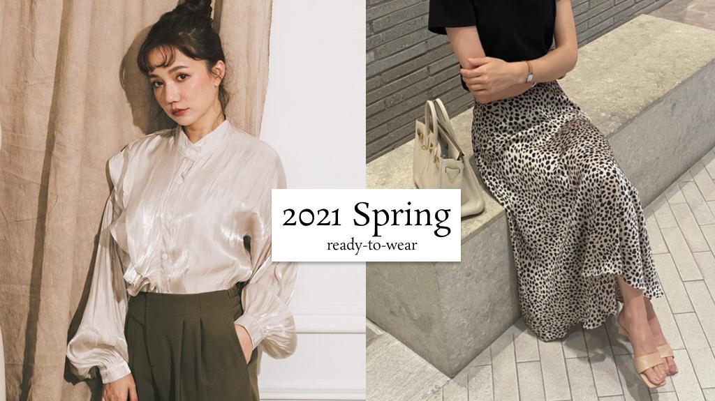 2021 春夏流行趨勢 春夏色彩特搜,單品這樣穿回頭率超高!