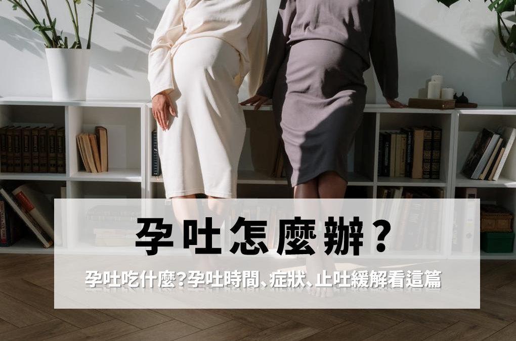 懷孕多久會孕吐?孕吐吃什麼改善?孕吐時間、症狀原因、止吐緩解建議