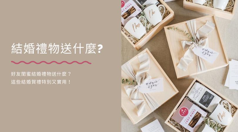 新婚禮物推薦 好友閨蜜結婚禮物送什麼?這些結婚賀禮特別又實用!