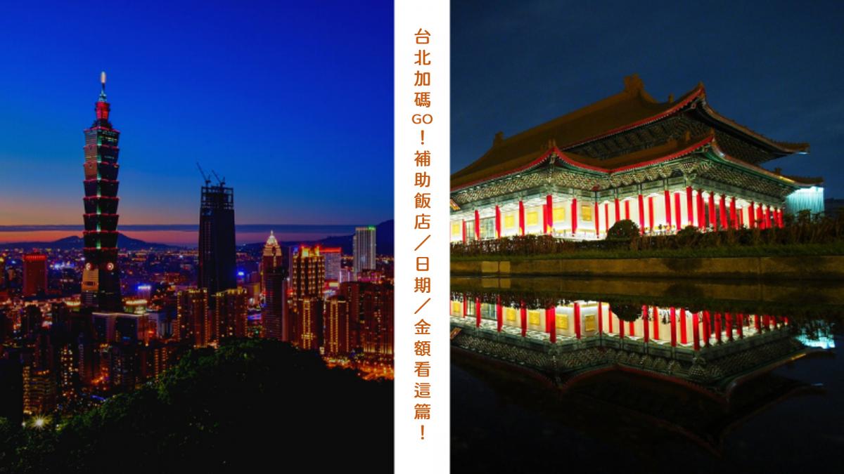 【安心旅遊 3.0】台北加碼 GO!台北市旅遊補助飯店/申請/日期/金額看這篇!