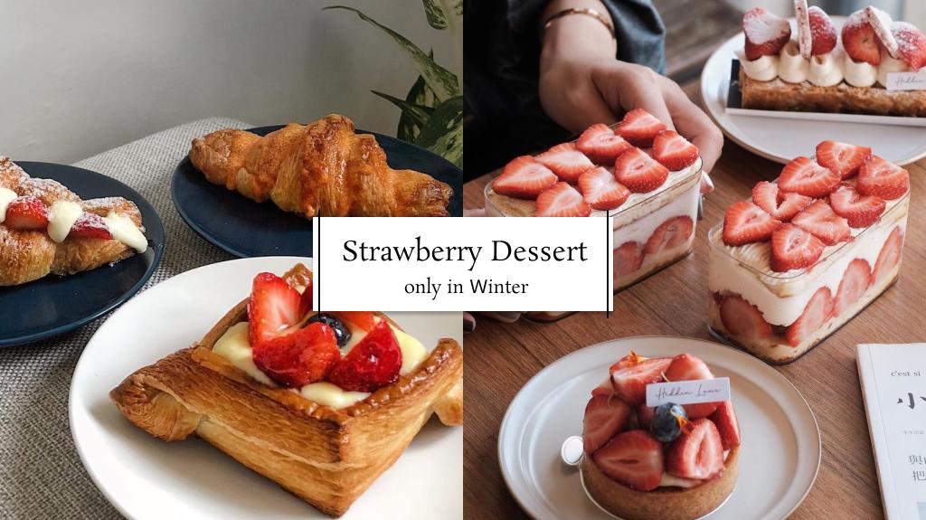 草莓甜點推薦 | 草莓控必看的最夯甜點特搜!5個必吃草莓甜點別錯過!