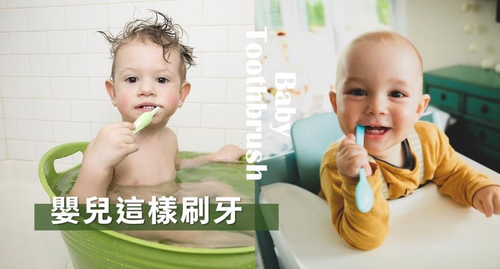 嬰兒牙刷推薦
