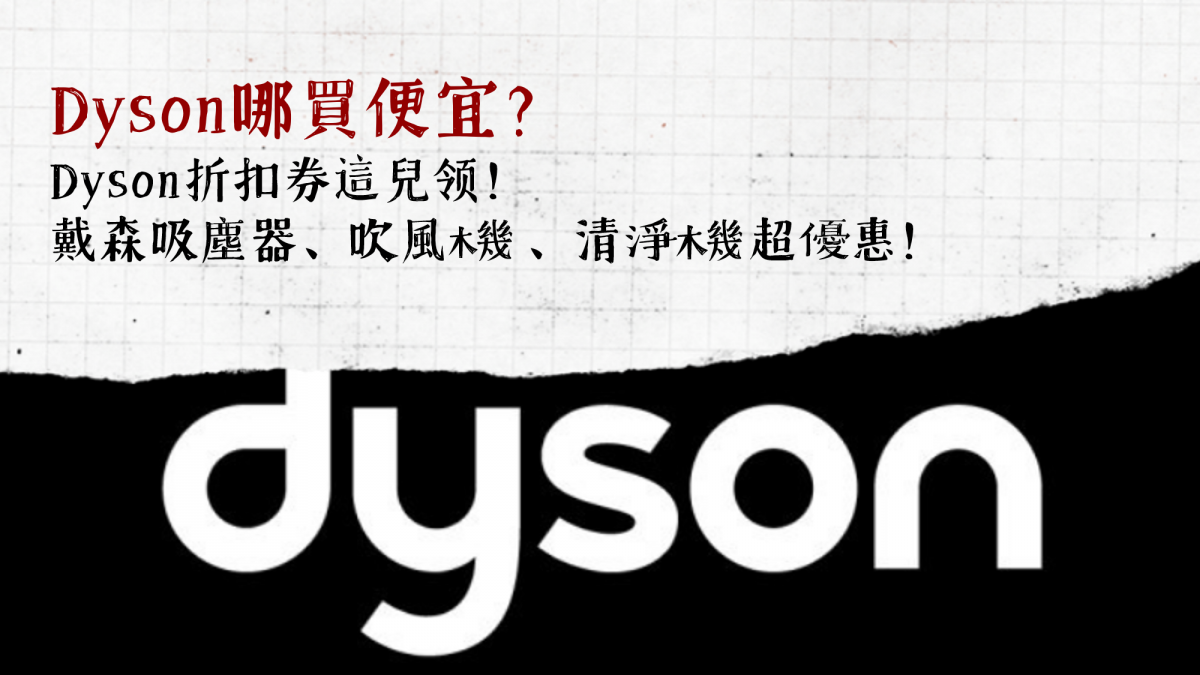 Dyson哪裡買便宜?Dyson折價券這裡領,吸塵器、吹風機超優惠!