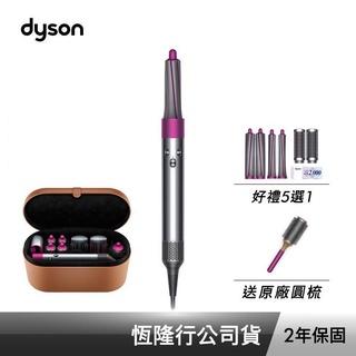 Dyson HS01 造型器全配組