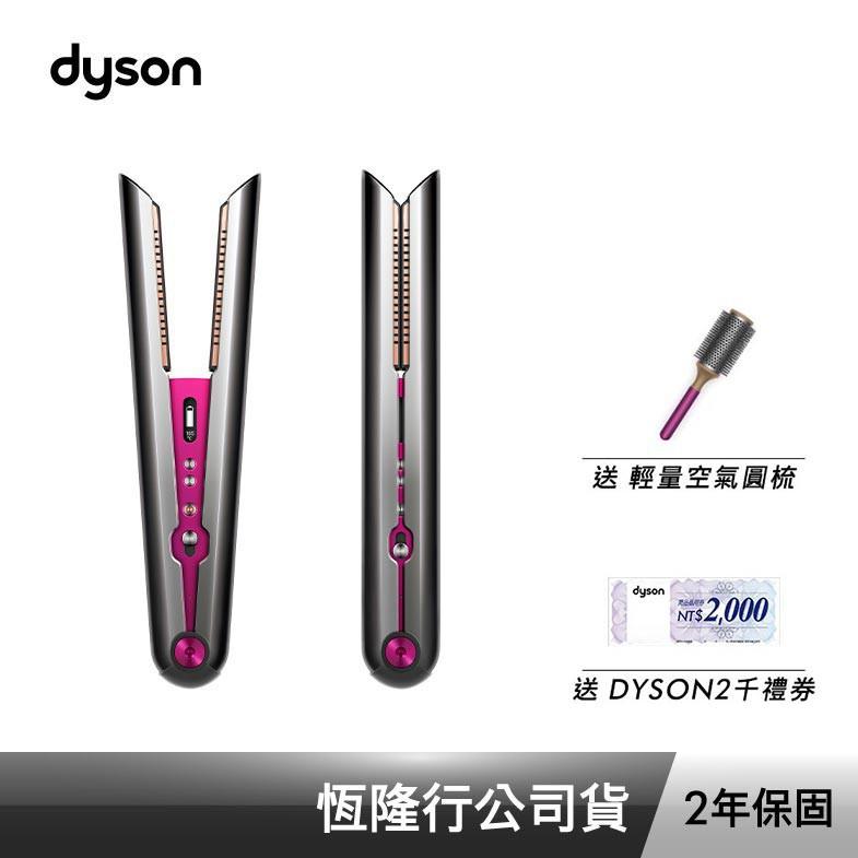 Dyson corrale 直捲髮造型器 HS03