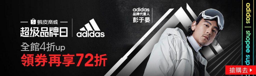 Adidas超品日