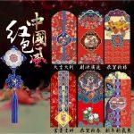 中國風紅包袋