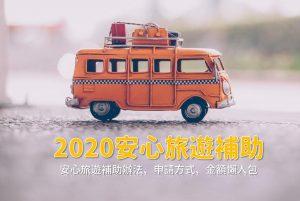安心旅遊補助2020,觀光局旅遊補助辦法、申請方式、金額懶人包