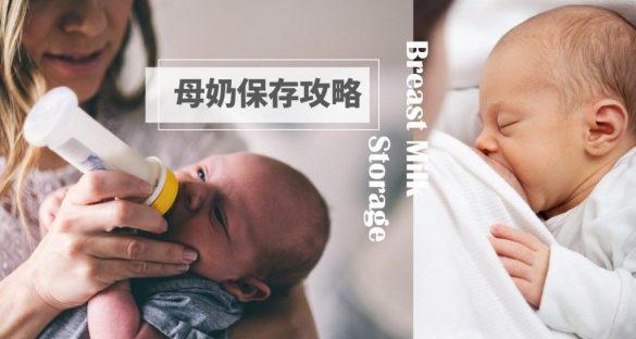 母奶保存方法方式