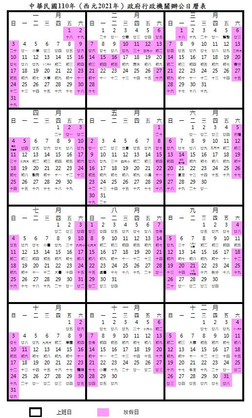 2021行事曆