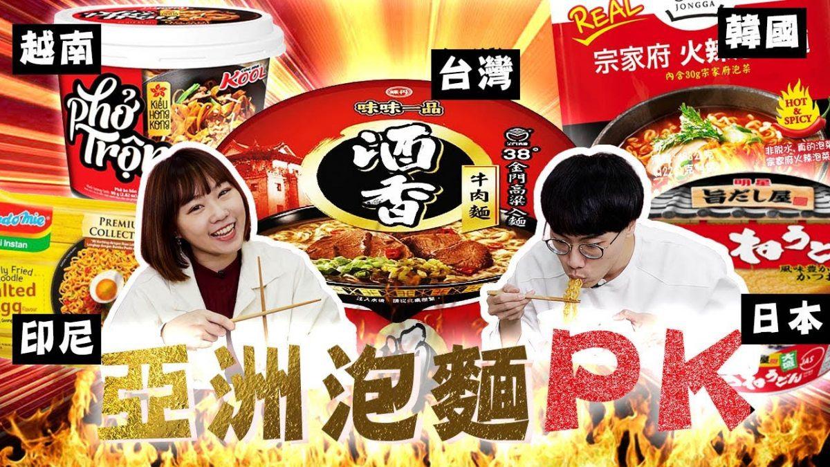 【農心泡麵推薦】韓國人氣泡麵 | 辣炒海鮮烏龍麵、馬鈴薯麵、安城湯麵
