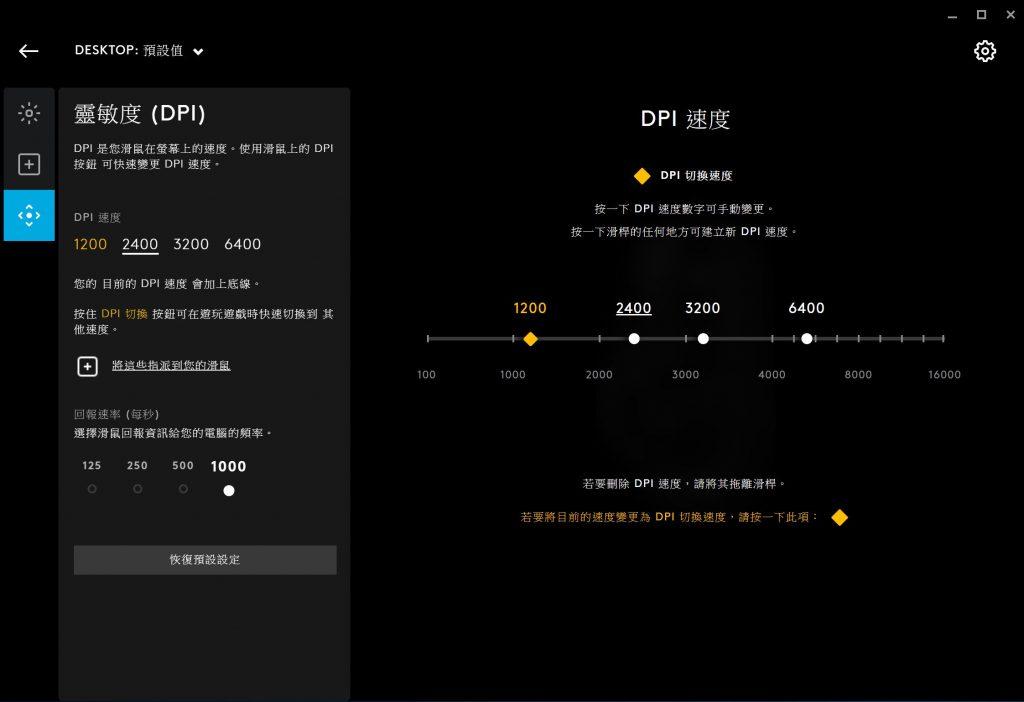 羅技Logitech G502 DPI