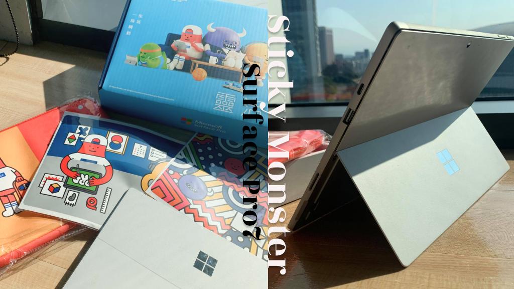 黏黏怪 x Microsoft 微軟 Surface Pro 7 開箱 升大學必備!輕、薄、又潮又可愛!