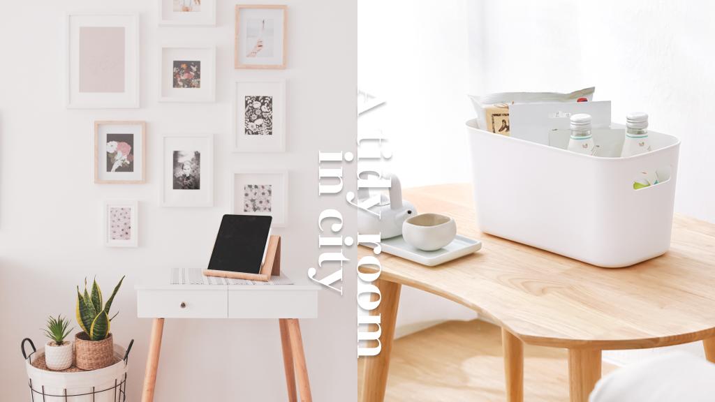 居家整理就靠這些魔法小物   用這4招,花小錢就能提升居家品質!