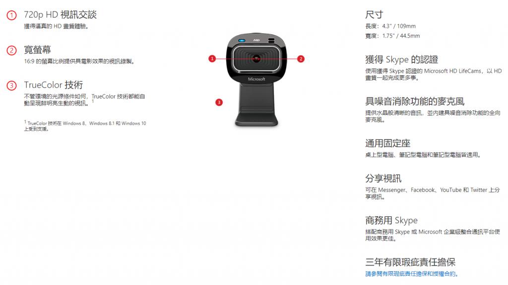 微軟HD3000