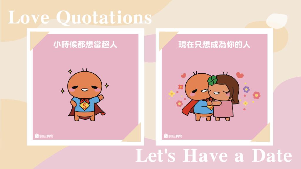 談戀愛必學的 10 句經典愛情/撩人語錄,超可愛插畫帶你練習說情話