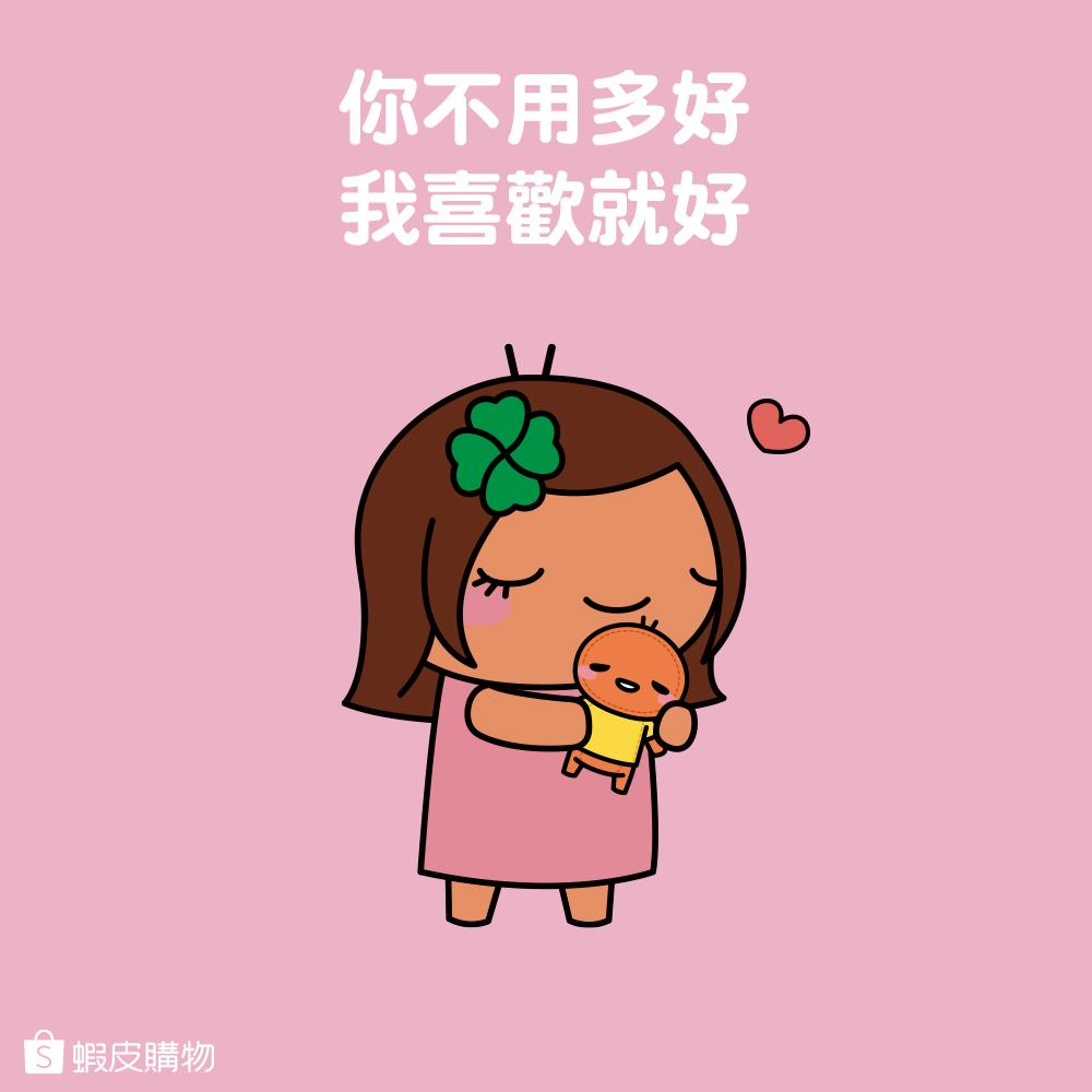 愛情語錄 插畫