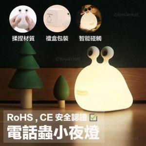兒童矽膠夜燈