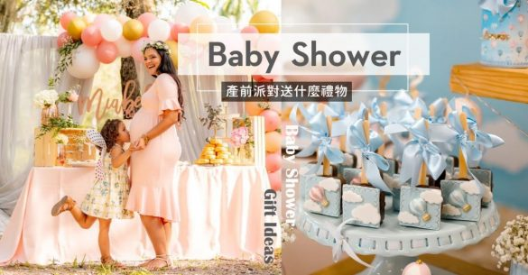 baby shower意思是什麼,禮物怎麼準備