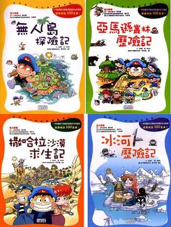 兒童漫畫百科全書