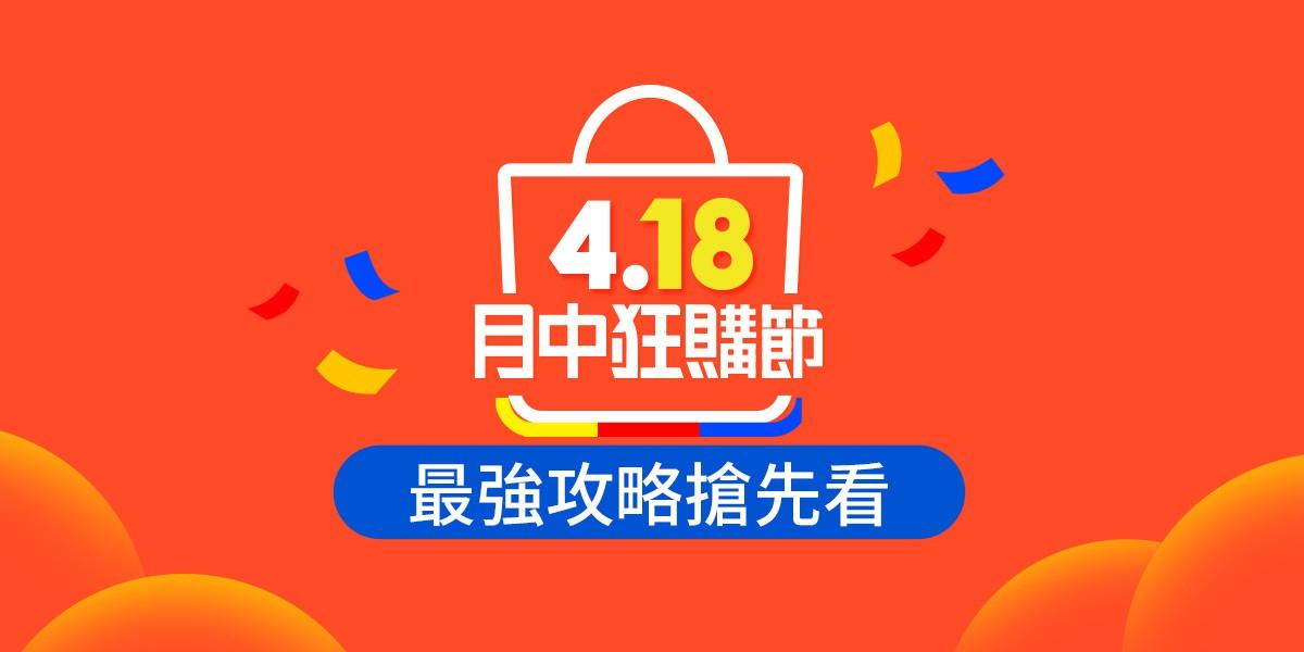 蝦皮四月優惠活動 4.18 月中狂購節