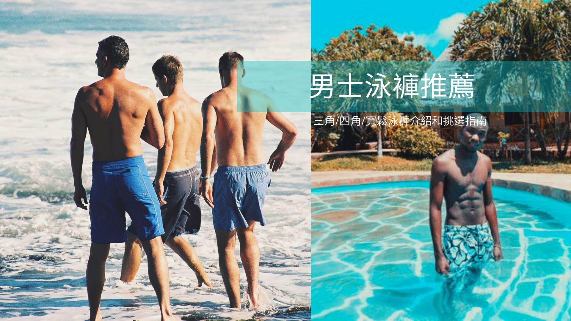男生泳褲推薦