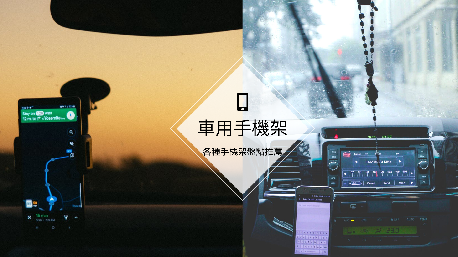 車用手機架推薦