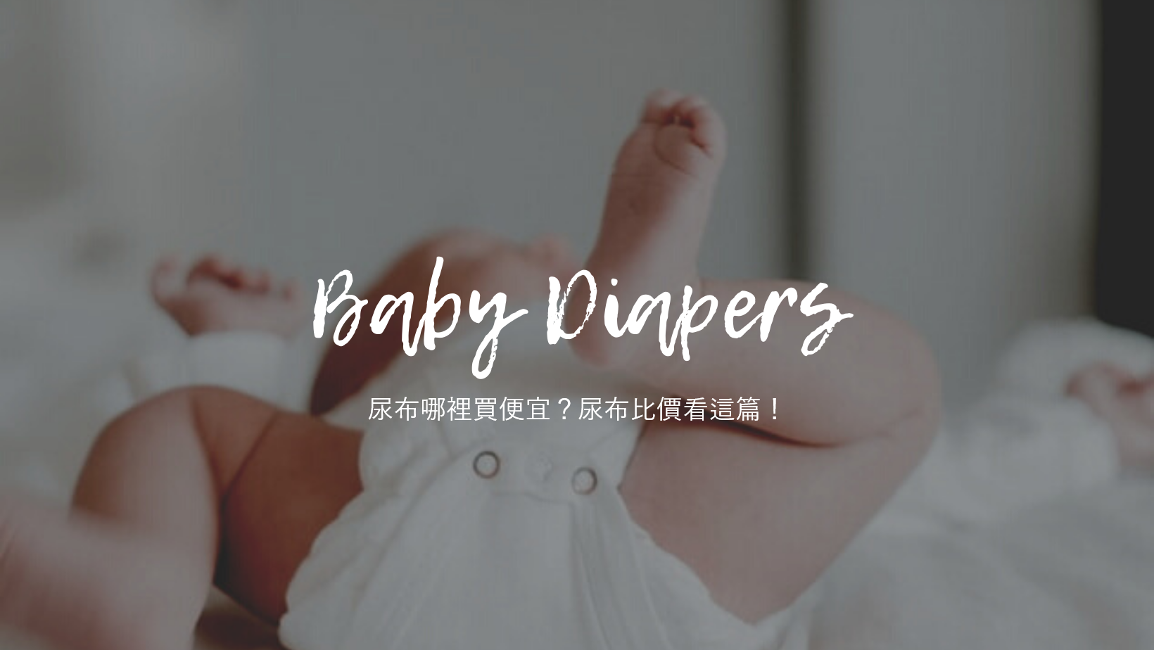 尿布哪裡買便宜?尿布比價看這篇!幫寶適/滿意寶寶/妙而舒尿布特價優惠在此!