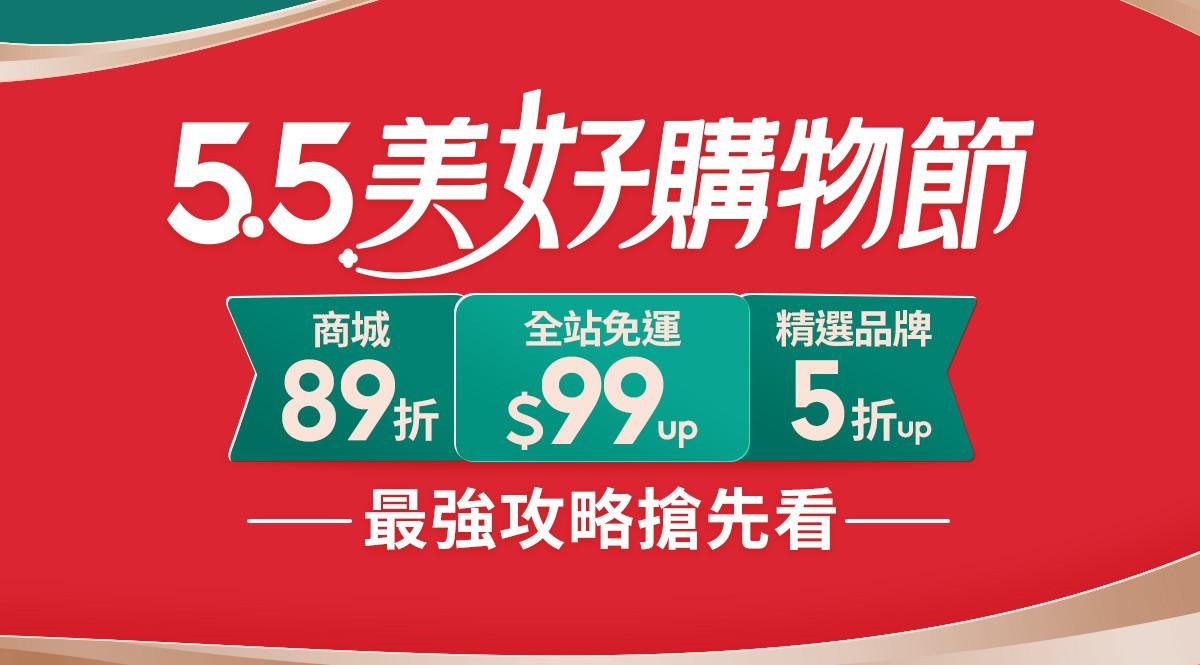 蝦皮5.5美好購物節